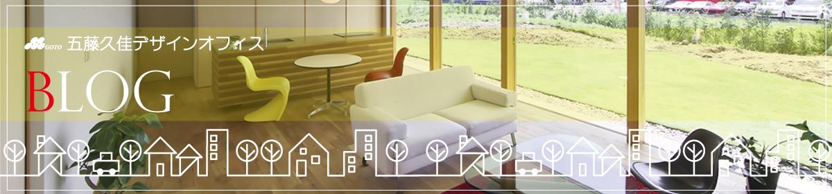 五藤久佳デザインオフィス|ブログ